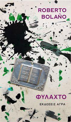 ΕΚΔΟΣΕΙΣ ΑΓΡΑ | AGRA PUBLICATIONS: Δελτίο τύπου | ΦΥΛΑΧΤΟ του Roberto Bolano