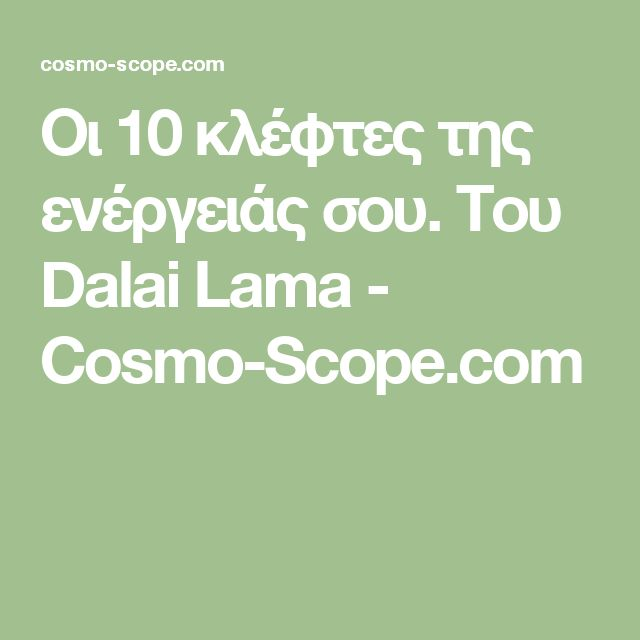 Οι 10 κλέφτες της ενέργειάς σου. Του Dalai Lama - Cosmo-Scope.com