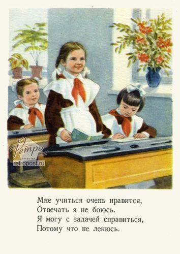 Открытка 1 сентября, Мне учиться очень ..., Уханов Б., 1954 г.
