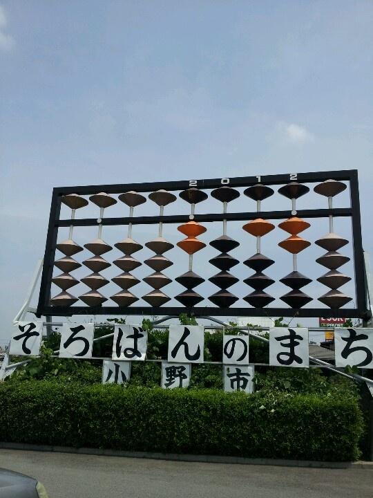 小野市 市役所前にて 播州そろばんの街、小野。