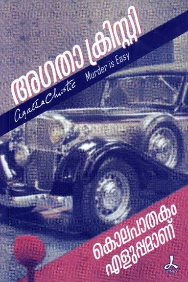 KOLAPATHAKAM ELUPPAMANU By AGATHA CHRISTIE, Now Available at grandpastore. Book Your Copy http://grandpastore.com/books/view/kolapathakam-eluppamanu-10431.html Malayalam version of Agatha Christie's famous Detective Novel ' Murder is Easy. Miss Pinkerton asserted that a different killer was grinding away in the calm English town of Wychwood and guessed that the neighborhood specialist was next in line. Luke Fitzwilliam couldn't accept this wild charge.