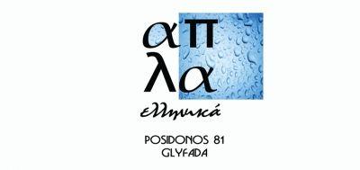 http://www.glentzes.com/clubs/apla-ellinika