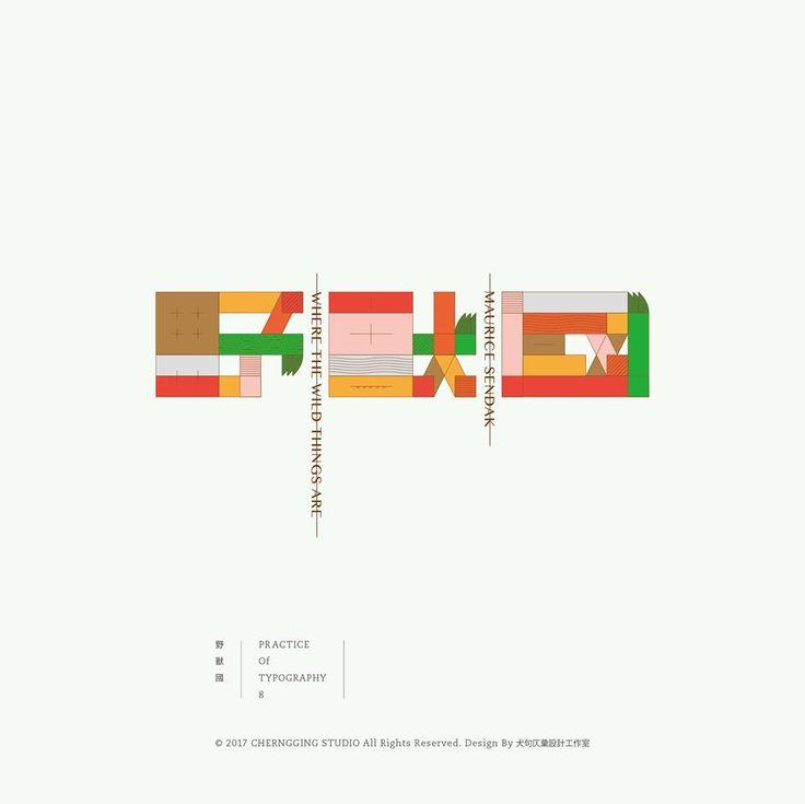 - 野獸國 TYPOGRAPHY design © 2017 CHERNGGING STUDIO All Rights Reserved.