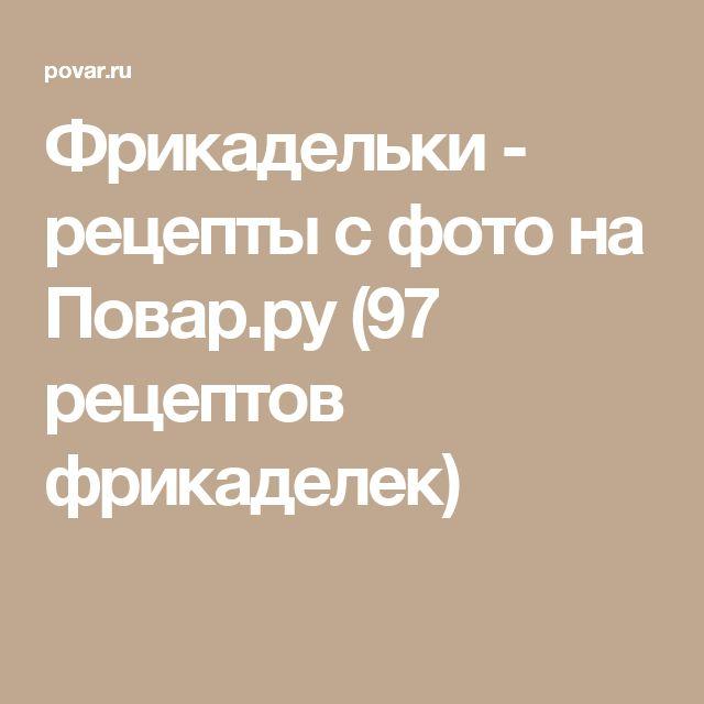 Фрикадельки - рецепты с фото на Повар.ру (97 рецептов фрикаделек)