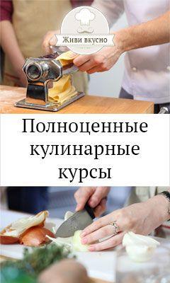 Открытый урок в кулинарной студии - Кулинарная школа «Живи вкусно»