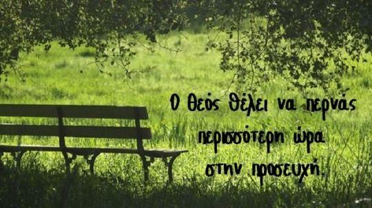 #Εδέμ Ο Θεός θέλει να περνάς   περισσότερη ώρα στην προσευχή.