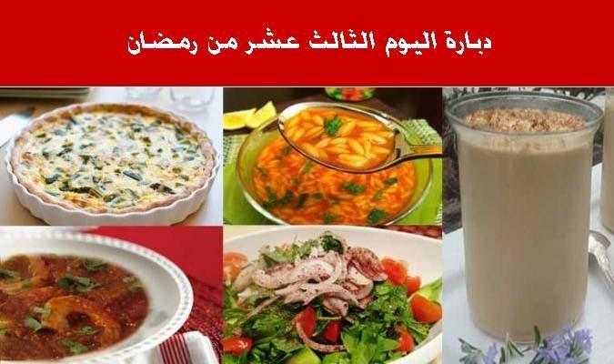 دبارة اليوم الثالث عشر من رمضان الصباح نيوز Assabah News Food Rice Grains