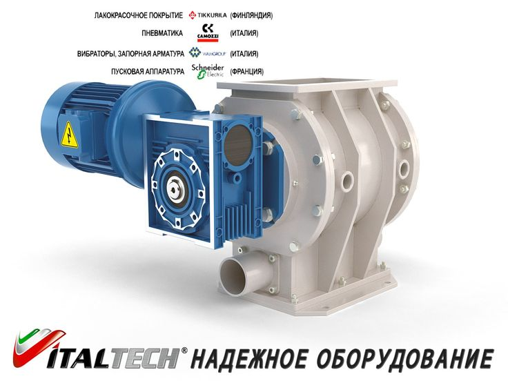 Rotary feeders for pneumatic conveying RPP ITALTECH http://www.italtech.biz/products/shlyuzovye-zatvory-serii-italtech/rotornye-pitateli-dlya-pnevmotransporta-rpp-italtech/  They are used for continuous dosing of bulk powder materials directly into the pneumatic conveying pipe.  Features: ✅ Maximum productivity for the transported product from 7 to 22.5 m3/h ✅ Receiving window size 250x250 Nm ✅ Torque from 30 to 220 Nm  Rotary feeders have a minimum clearance between the rotor and the…