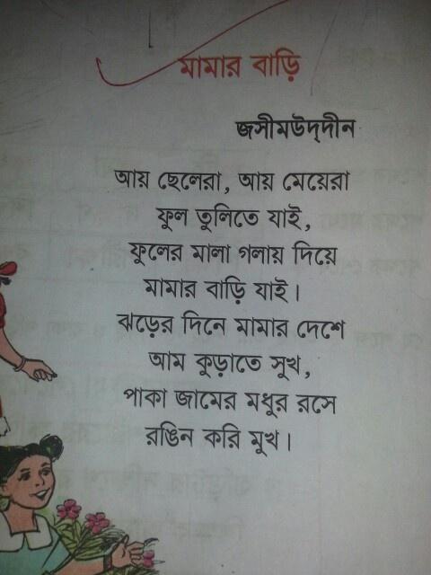 Mamar Bari by Jasim Uddin