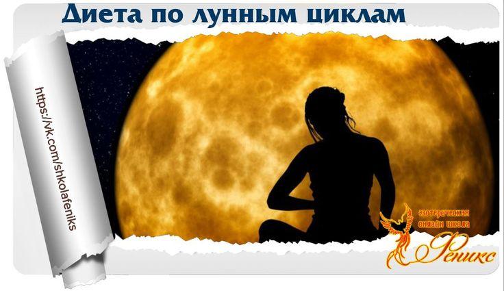 6 Лунный Диета. Лунная диета для похудения: правила и варианты диеты