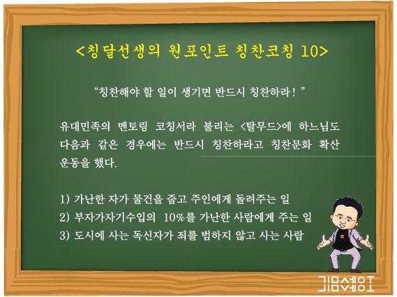 <칭달선생의 원포인트 칭찬코칭 10> 칭찬해야 할 일이 생기면 반드시 칭찬하라!
