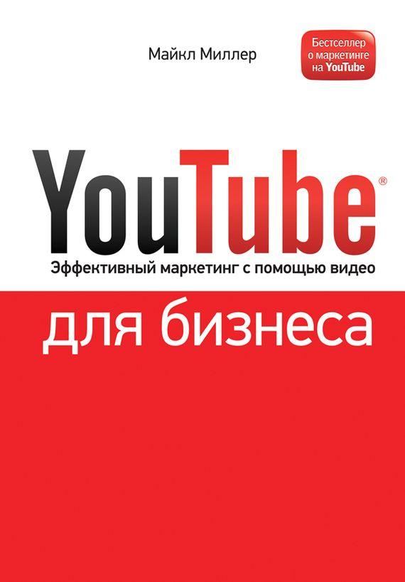 Майкл Миллер. YouTube для бизнеса. Эффективный маркетинг с помощью видео. Пока не читала.