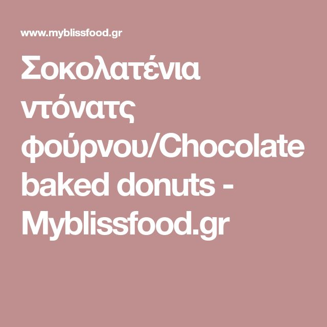 Σοκολατένια ντόνατς φούρνου/Chocolate baked donuts - Myblissfood.gr