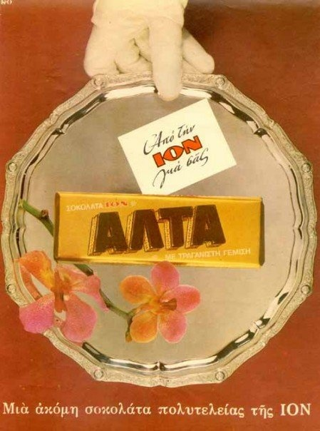 old greek ads - chocolate ΙΟΝ ΑΛΤΑ