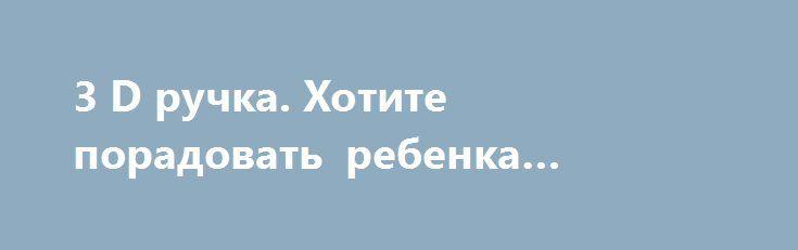 3 D ручка. Хотите порадовать ребенка «Москва RU» http://www.pogruzimvse.ru/doska/?adv_id=293579 Продаю лишнюю ручку 3D фирмы Myriwell 2-го поколения с дисплеем. Это - Супер! Это - Развитие ребенка! Ребенок рад. Эта ручка может творить все, что угодно, достаточно просто нарисовать на бумаге. Сама ручка достаточно лёгкая, ребёнку удобно держать в руке. Ручка отлично развивает пространственное мышление и творческие способности ребенка, рисование превращается в игру, а сделанный рисунок - в…