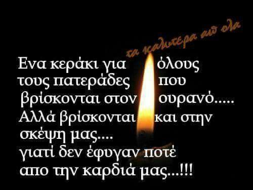 ΜΠΑΜΠΑΣ....ΑΔΕΙΑ Η ΖΩΗ ΜΟΥ....