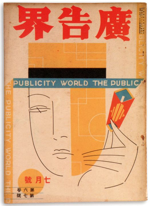 25 vintage magazine covers from japan [link to series of images via 50 watts]
