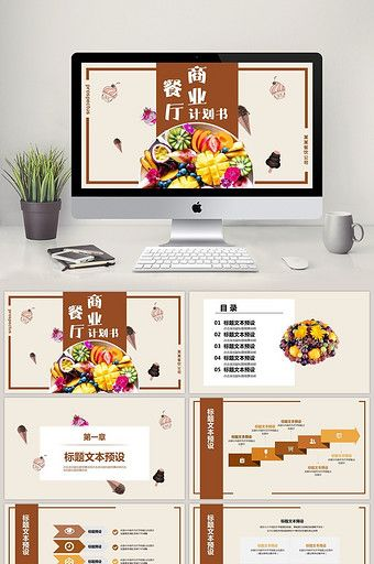 Restaurant Plan Commercial Project Ppt Template Pikbest Powerpoint