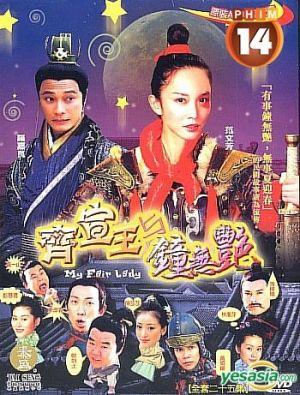 Phim Tề Thiên Vương Và Chung Vô Diệm