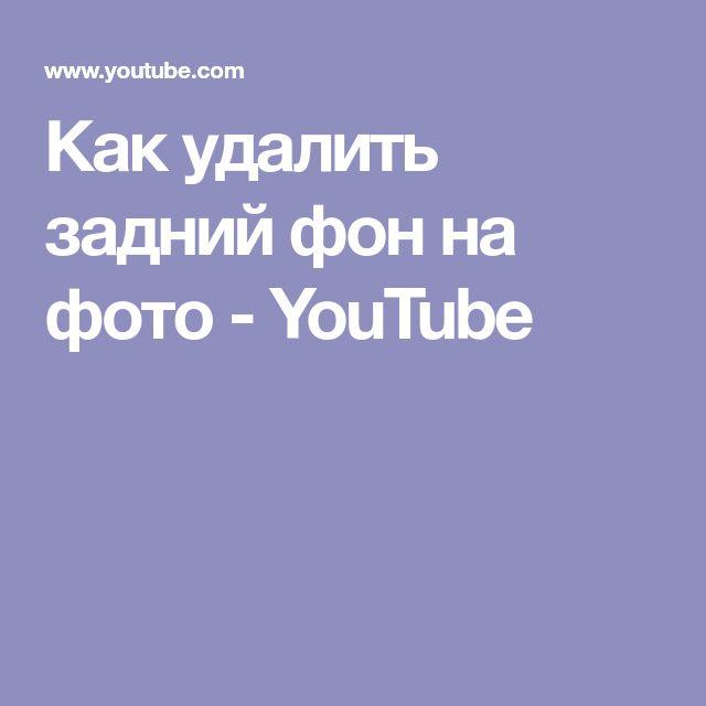 Как удалить задний фон на фото - YouTube