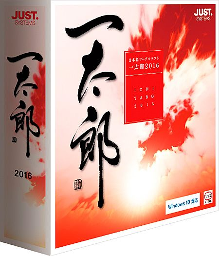一太郎2016 -  日本語、日本語文化を支援する日本語ワープロソフト「一太郎2016」を販売。ジャストシステムが運営するメーカー直営の安心&充実のECサイトのコーナーで...