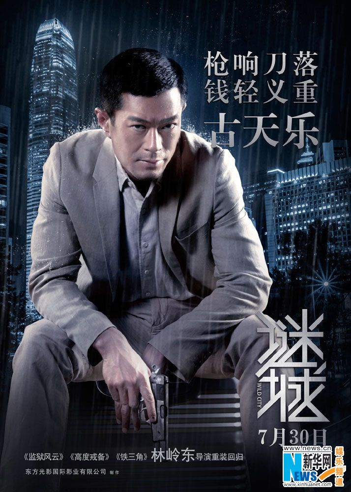 Director Ringo Lam's Wild City starring, Louis Koo, Shawn Yue, Joseph Chang and Tong Liya is set to open in mainland China July 30, July 31 in the U.S. and August 20 in Hong Kong.  http://www.chinaentertainmentnews.com/2015/07/posters-from-wild-city.html