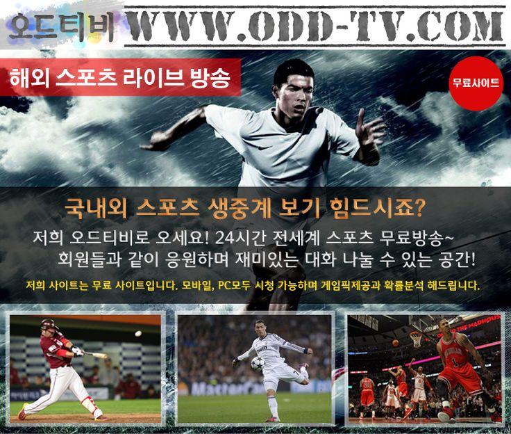 오드티비-생방송중계사이트