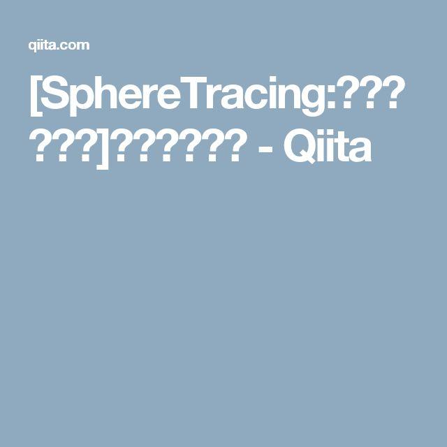 [SphereTracing:領域操作関数]ハニカム構造 - Qiita