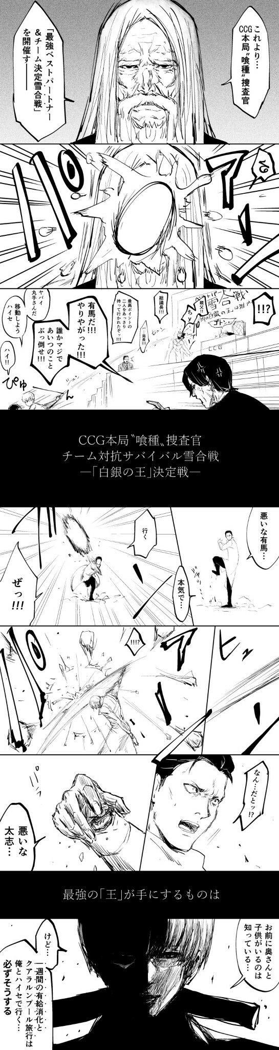 雪合戦4-2ーTokyo Ghoul
