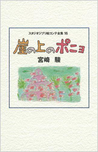 Studio Ghibli Anime Movie Complete Storyboard - Ponyo on the Cliff