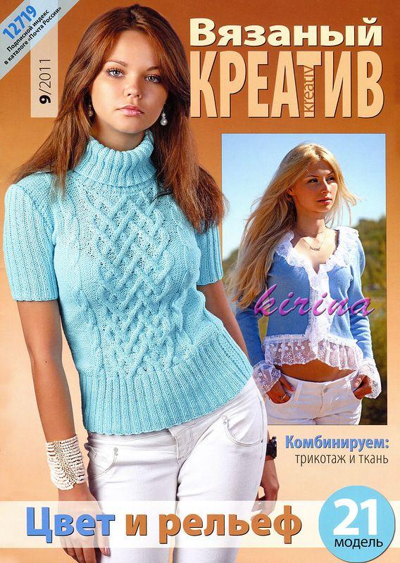 Вязаный Креатив № 9 2011