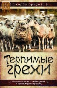 Купить Терпимые грехи. Бриджес Джерри  в КориснаКнига интенет-магазин христианской книги в Украине