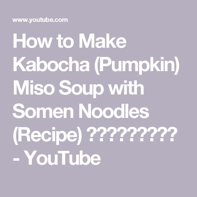 How to Make Kabocha (Pumpkin) Miso Soup with Somen Noodles (Recipe) かぼちゃのお味噌汁 - YouTube