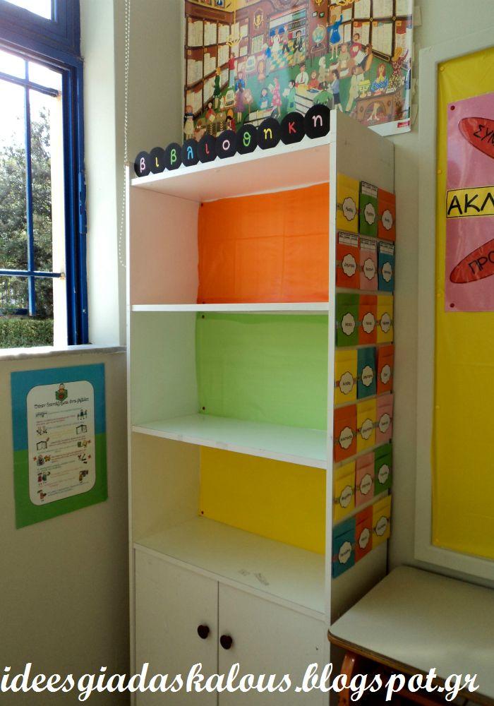 Ιδέες για δασκάλους: Μεταμορφώστε και οργανώστε τη βιβλιοθήκη της τάξης!
