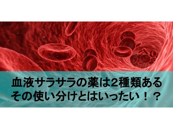 抗血小板薬と抗凝固薬。ただ血液サラサラにする薬と思ってない?あなたはどちらが動脈の血栓に使い、どちらが静脈の血栓に使うかわかってますか?また、エフィエント、バイアスピリン、プラビックス、エリキュースetc...色々薬はありますが、抗凝固薬か抗血小板薬か区別できますか?自信がないなら当記事を読むことをお勧めします