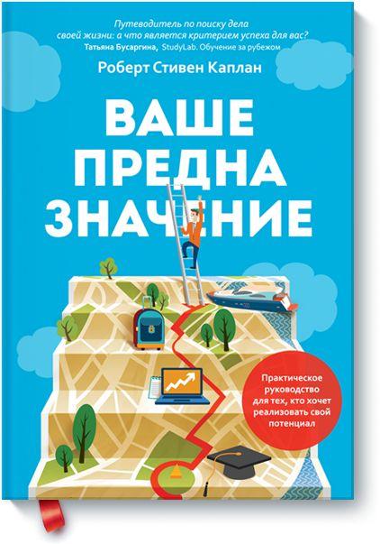 Книгу Ваше предназначение можно купить в бумажном формате — 590 ք, электронном формате eBook (epub, pdf, mobi) — 349 ք.