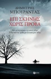 Επί σκηνής χωρίς πρόβα - Δημήτρης Μπουραντάς  Στο βιβλίο αυτό παρουσιάζονται γνώσεις από τις κοινωνικές επιστήμες που ο συγγραφέας θεωρεί χρήσιμες για το θέατρο της ζωής μας, με δοκιμιακό, αλλά απλό και εκλαϊκευμένο λόγο, προσωπικές ιστορίες, μεταφορές, παραβολές και παραδείγματα.