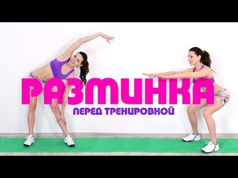 РАЗМИНКА всего тела Перед любой Тренировкой! - YouTube