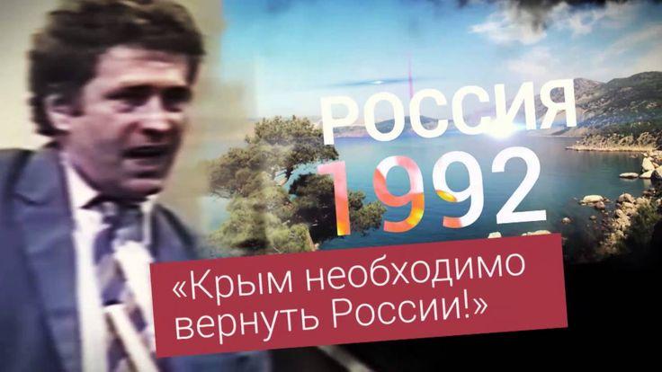ЛДПР ещё в 1992 году предлагала вернуть Крым России