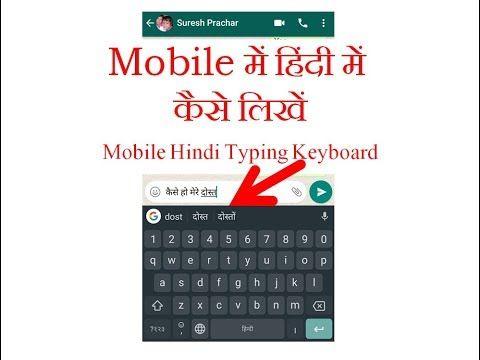 Hindi Likhne Ka Apps Typing wala English Keyboard Software Download