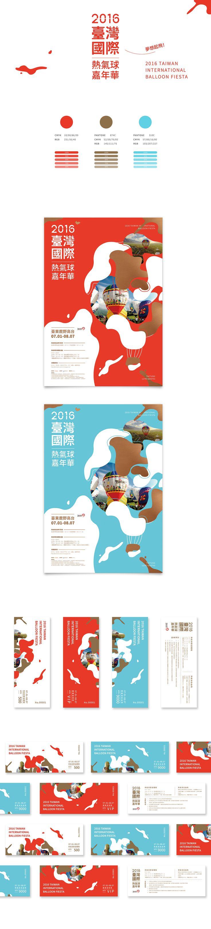 《2016臺灣國際熱氣球嘉年華》TAIWAN INTERNATIONAL BALLOON FIESTA on Behance