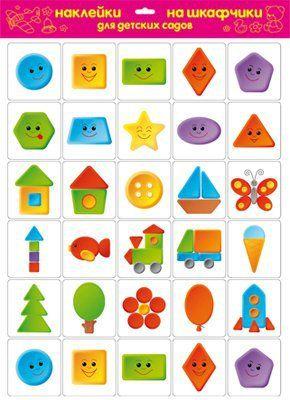 Веселая геометрия. Наклейки на шкафчики для детских садов