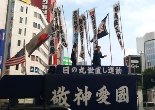 9/19】大日本愛国党定例街宣参加 : 防共新聞 ◆電子版◆