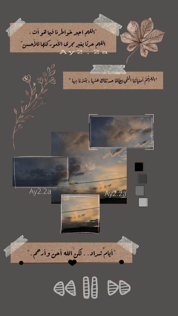 اقتباسات دينية ادعية تصميمي ستوري تصويري Iphone Wallpaper Quotes Love Love Quotes Wallpaper Beautiful Quran Quotes