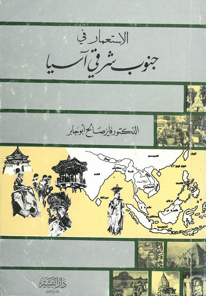 الإستعمار في جنوب شرق آسيا لفايز صالح أبو جابر Pdf History Fictional Characters Character