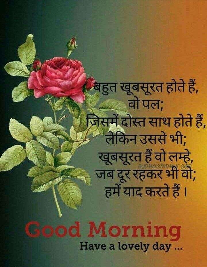 Pin by Yogendra Rana on good Morning | Good morning quotes