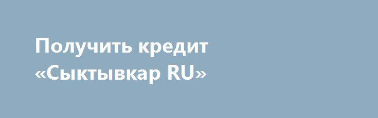 Получить кредит «Сыктывкар RU» http://www.pogruzimvse.ru/doska29/?adv_id=693  Выдаю кредиты от 5000 евро до 1,000,000.00 евро по отношению к честным физических лиц на 3% годовых сроком на 5-25 лет в зависимости от обстоятельств быть. Погашение будет ежемесячно, который начнется 3 месяцев после получения кредита. мы даем кредиты по низкой процентной ставка 3% услуг включают: Личные кредиты. Студенческие займы. Бизнес-кредиты. Если вы заинтересованы в получении кредита от нас, свяжитесь со…