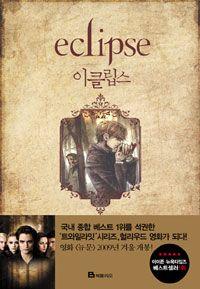 [이클립스] 스테프니 메이어 지음 | 윤정숙 옮김 | 북폴리오 | 2008-12-20 | 원제 Eclipse | 트와일라잇 3