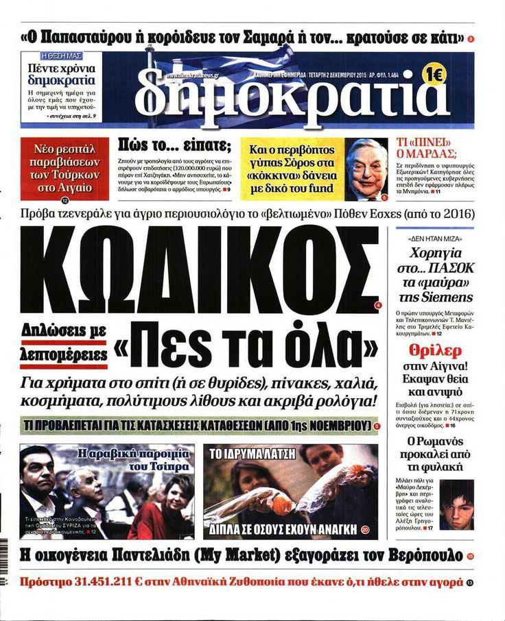 Εφημερίδα ΔΗΜΟΚΡΑΤΙΑ - Τετάρτη, 02 Δεκεμβρίου 2015