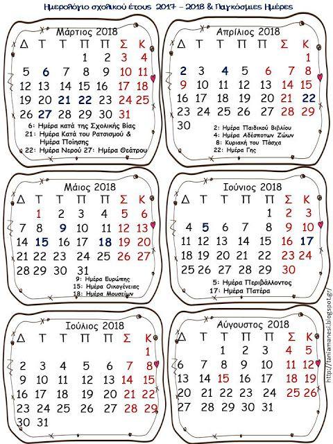Δραστηριότητες, παιδαγωγικό και εποπτικό υλικό για το Νηπιαγωγείο & το Δημοτικό: Συνοπτικό ημερολόγιο σχολικού έτους 2017 - 2018 με τις σημαντικότερες παγκόσμιες ημέρες